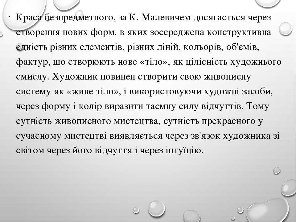 Краса безпредметного, за К. Малевичем досягається через створення нових форм,...