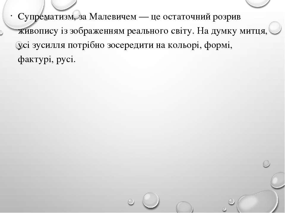 Супрематизм, за Малевичем — це остаточний розрив живопису із зображенням реал...