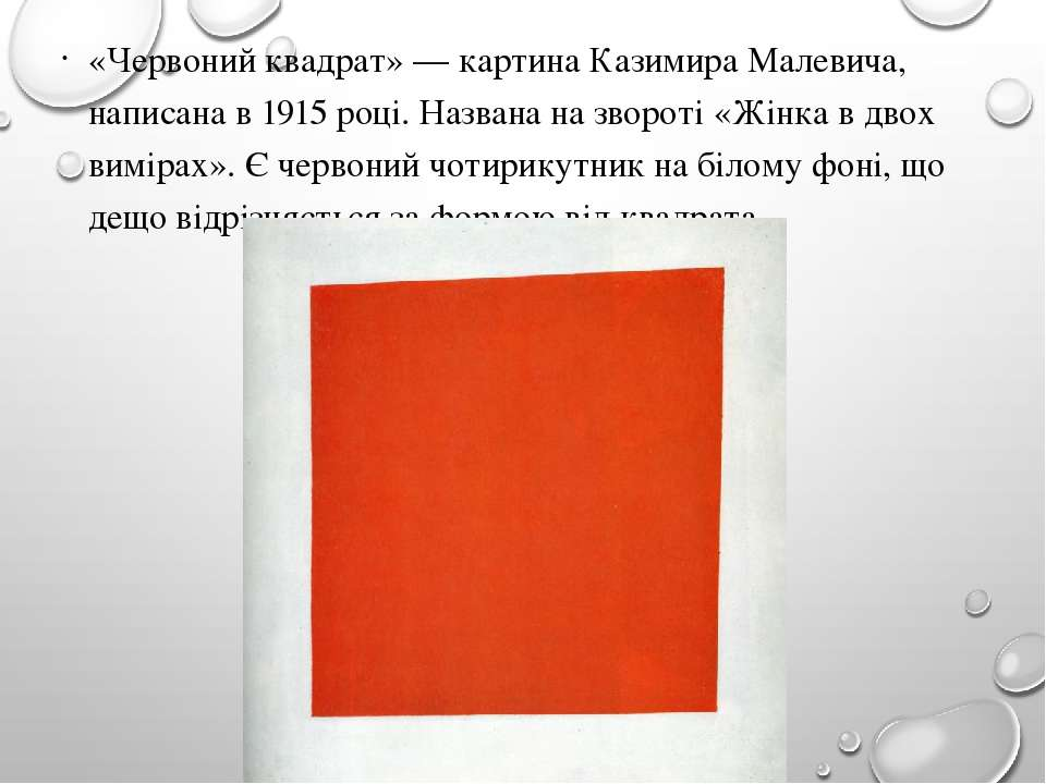 «Червоний квадрат» — картина Казимира Малевича, написана в 1915 році. Названа...