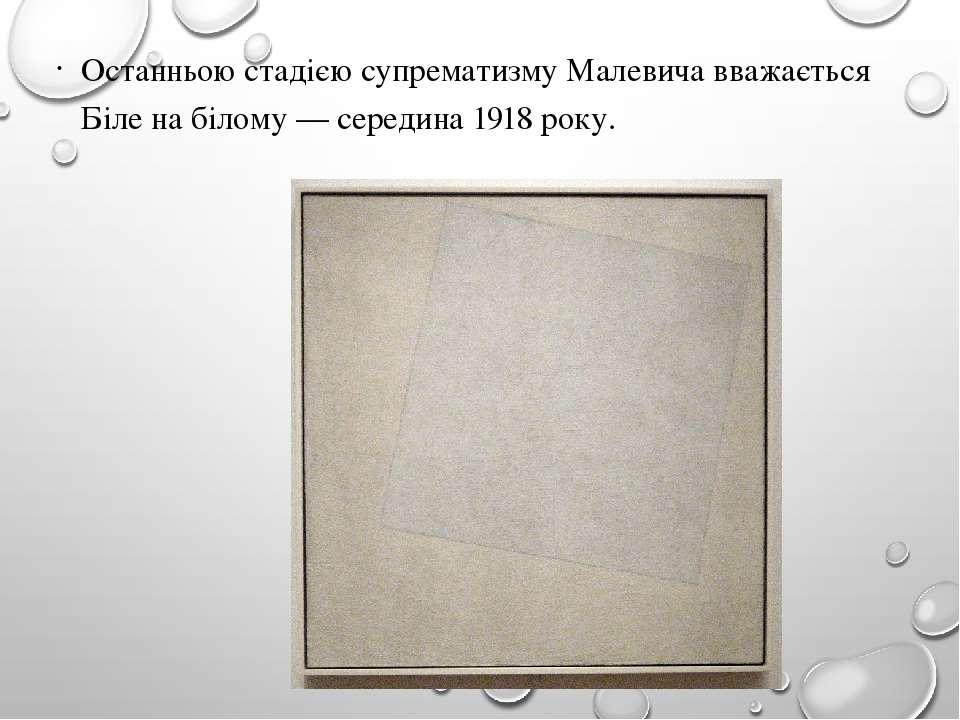 Останньою стадією супрематизму Малевича вважається Біле на білому — середина ...