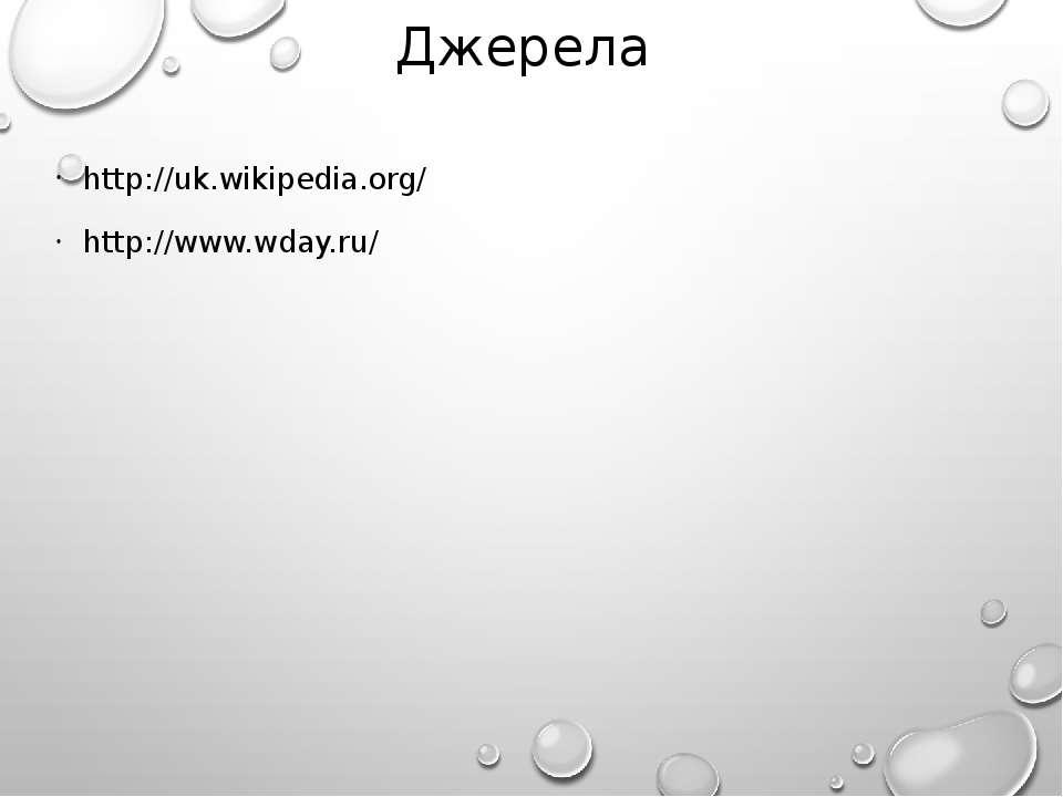 Джерела http://uk.wikipedia.org/ http://www.wday.ru/