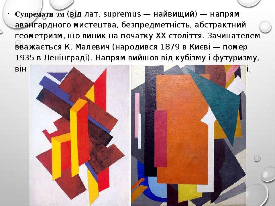 Супремати зм (від лат. supremus — найвищий) — напрям авангардного мистецтва, ...