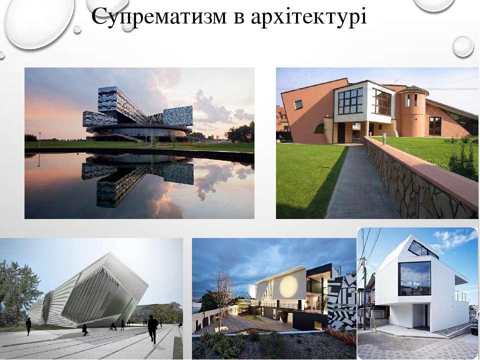 Супрематизм в архітектурі