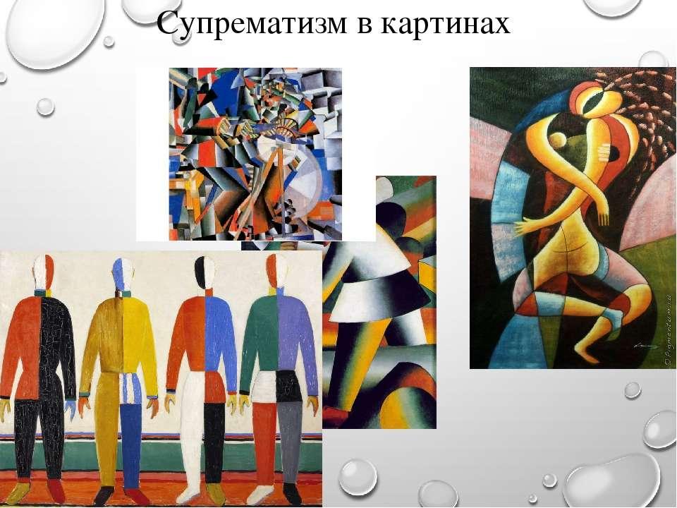 Супрематизм в картинах