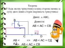 Теорема У будь-якому трикутнику кожна сторона менша за суму двох інших сторін...