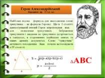 Герон Александрійський Народився: пр. У 1 ст. н.е. Найбільш відома формула дл...