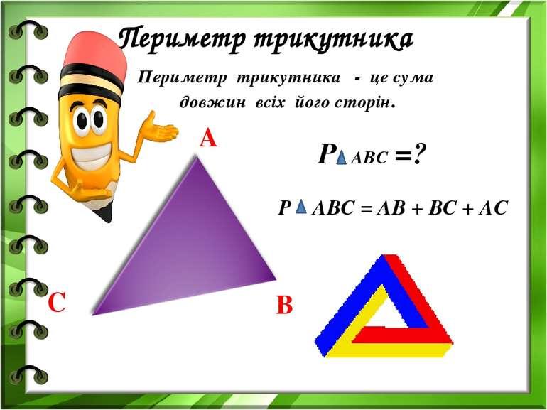 Периметр трикутника Периметр трикутника - це сума довжин всіх його сторін. P ...