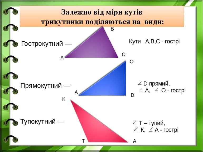 Залежно від міри кутів трикутники поділяються на види: Прямокутний — Тупокутн...