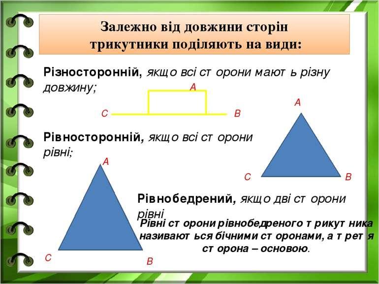 Залежно від довжини сторін трикутники поділяють на види: Різносторонній, якщо...