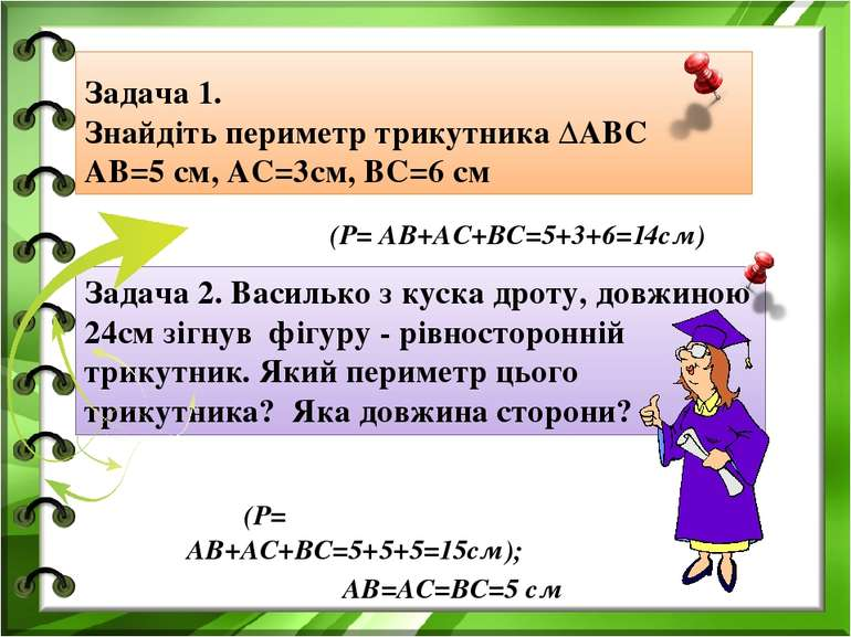 Задача 1. Знайдіть периметр трикутника ∆АВС АВ=5 см, АС=3см, ВС=6 см (Р= АВ+А...