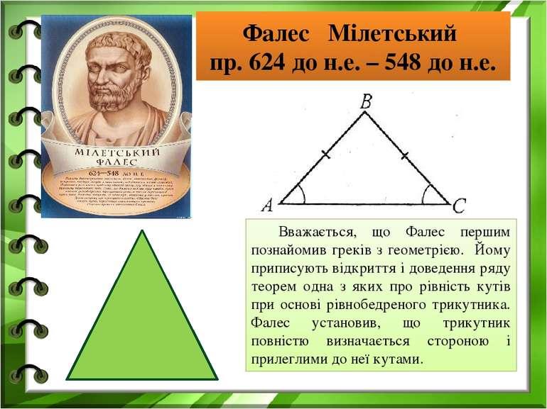 Фалес Мілетський пр. 624 до н.е. – 548 до н.е. Вважається, що Фалес першим по...