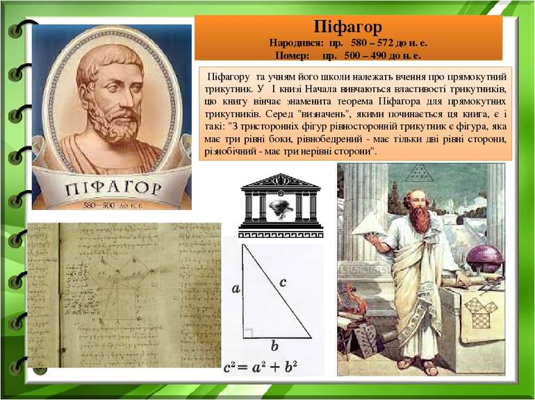 Піфагору та учням його школи належать вчення про прямокутний трикутник. У I к...