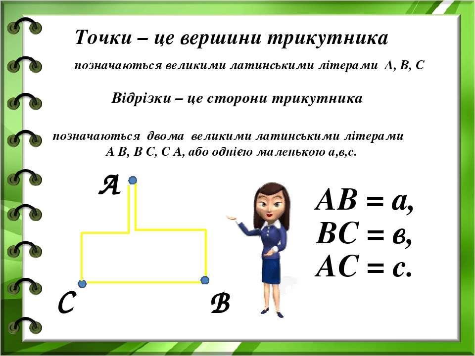 Точки – це вершини трикутника Відрізки – це сторони трикутника позначаються в...