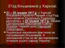 З'їзд більшовиків у Харкові. 21 – 25 грудня 1917 р. у Харкові більшовики пров...
