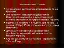 Зовнішня політика гетьмана установлення дипломатичних відносин із 12-ма країн...