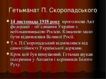 Гетьманат П. Скоропадського 14 листопада 1918 року проголосив Акт федерації –...