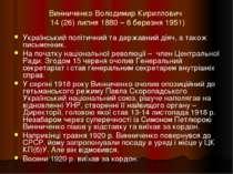Винниченко Володимир Кириллович 14(26) липня 1880 – 6 березня 1951) Українсь...