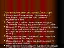 Основні положення декларації Директорії. Скасування Гетьманщини, звільнення в...