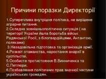 Причини поразки Директорії 1.Суперечлива внутрішня політика, не вирішене агра...