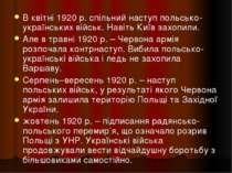 В квітні 1920р. спільний наступ польсько-українських військ. Навіть Київ зах...