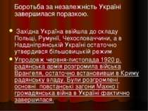 Боротьба за незалежність Україні завершилася поразкою. Західна Україна ввійшл...