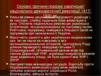 Основні причини поразки української національно-демократичної революції 1917-...