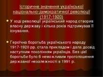 Історичне значення української національно-демократичної революції (1917-1920...
