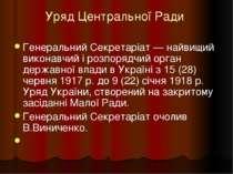 Уряд Центральної Ради Генеральний Секретаріат — найвищий виконавчий і розпоря...