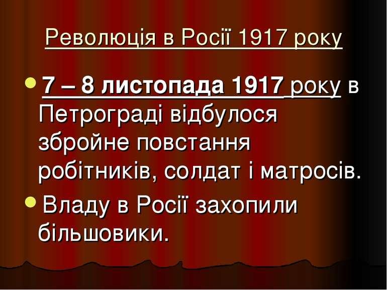 Революція в Росії 1917 року 7 – 8 листопада 1917 року в Петрограді відбулося ...