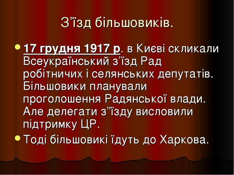 З'їзд більшовиків. 17 грудня 1917 р. в Києві скликали Всеукраїнський з'їзд Ра...