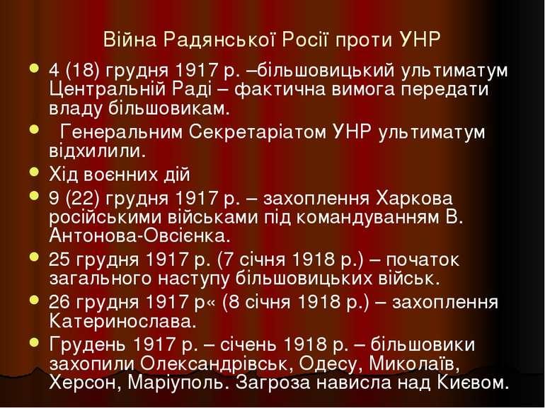 Війна Радянської Росії проти УНР 4 (18) грудня 1917 р. –більшовицький ультима...