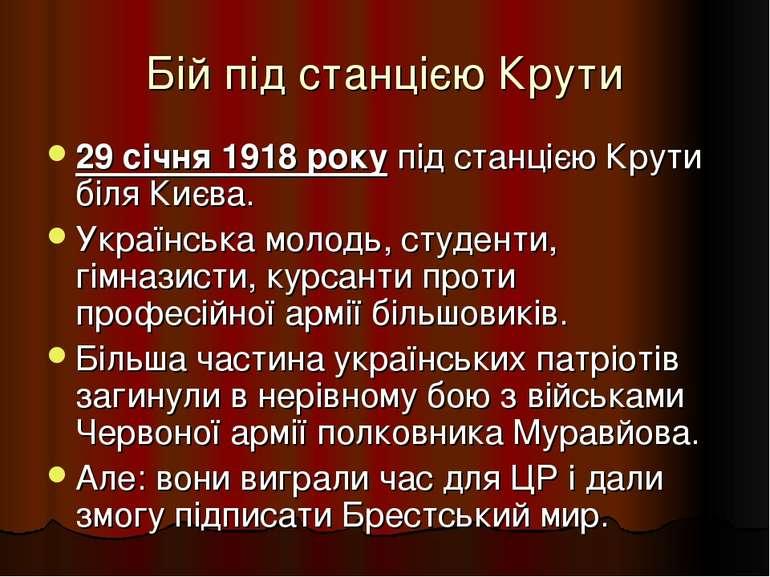 Бій під станцією Крути 29 січня 1918 року під станцією Крути біля Києва. Укра...