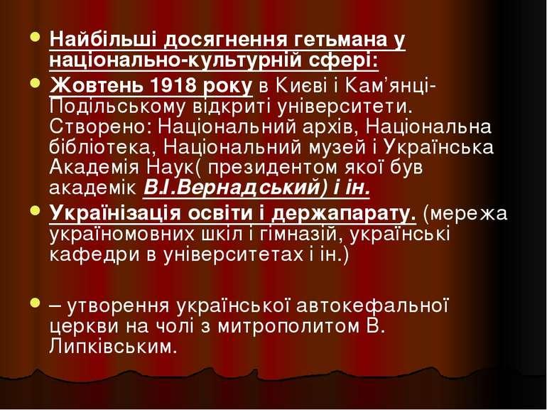 Найбільші досягнення гетьмана у національно-культурній сфері: Жовтень 1918 ро...