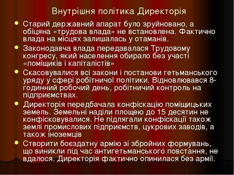 Внутрішня політика Директорія Старий державний апарат було зруйновано, а обіц...