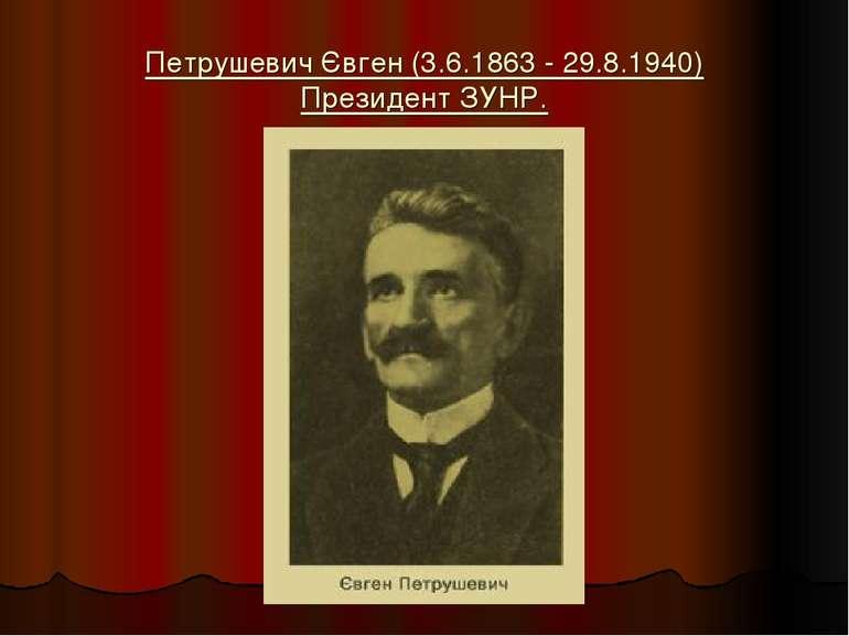 Петрушевич Євген (3.6.1863 - 29.8.1940) Президент ЗУНР.