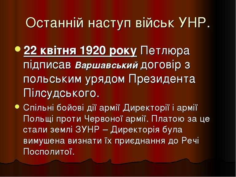 Останній наступ військ УНР. 22 квітня 1920 року Петлюра підписав Варшавський ...
