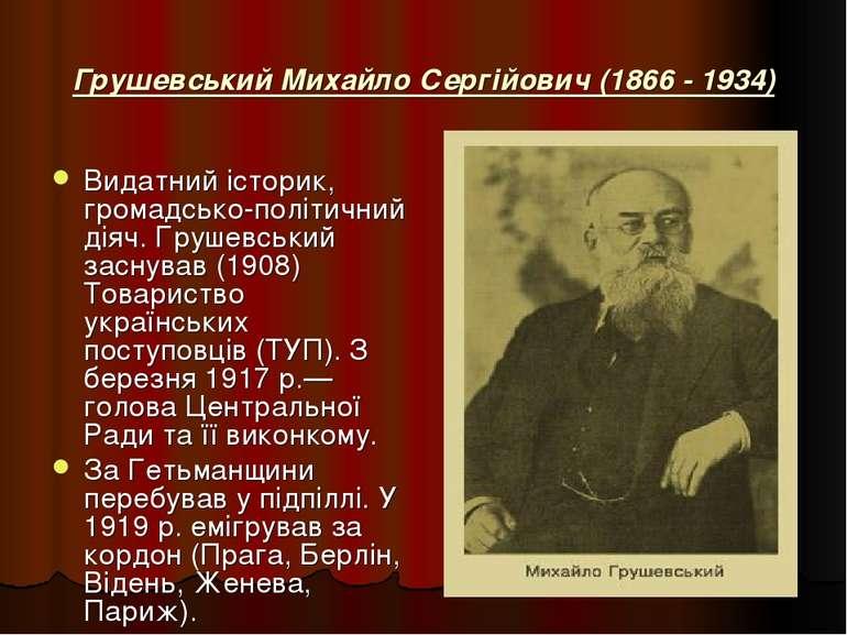 Грушевський Михайло Сергійович (1866 - 1934) Видатний історик, громадсько-пол...