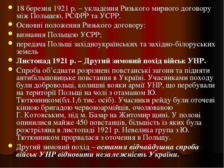 18 березня 1921 р. – укладення Ризького мирного договору між Польщею, РСФРР т...