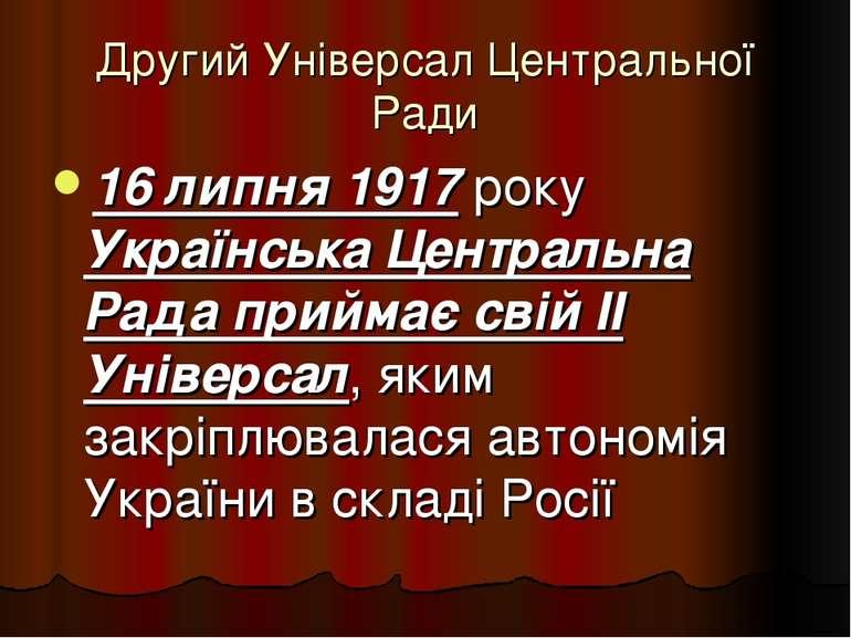Другий Універсал Центральної Ради 16 липня 1917 року Українська Центральна Ра...