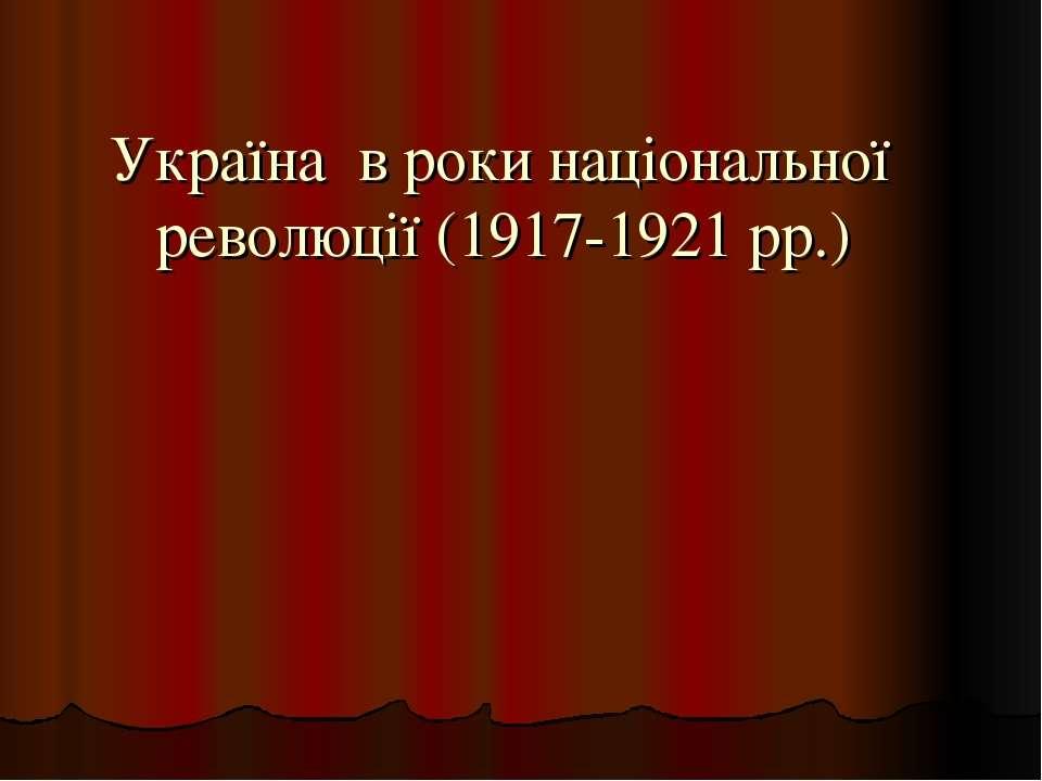 Україна в роки національної революції (1917-1921 рр.)