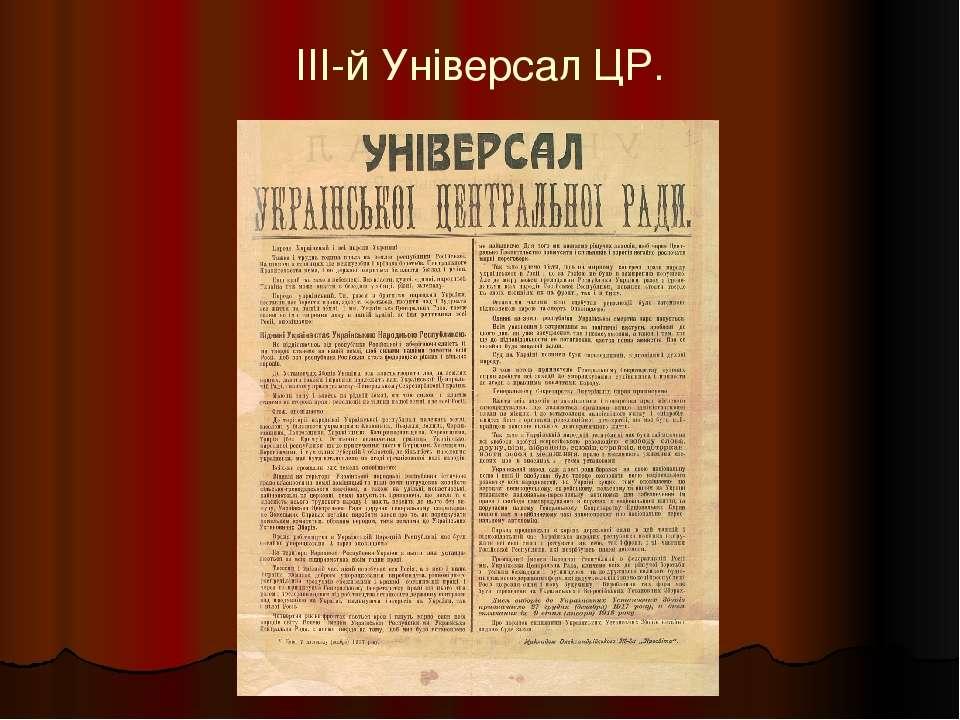 ІІІ-й Універсал ЦР.