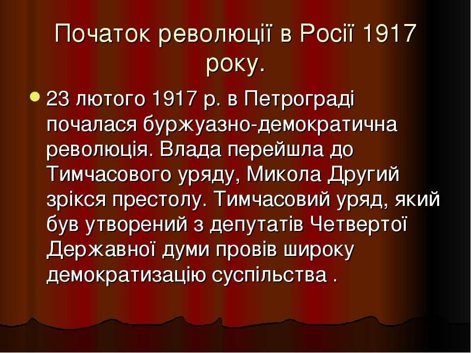 Початок революції в Росії 1917 року. 23 лютого 1917 р. в Петрограді почалася ...