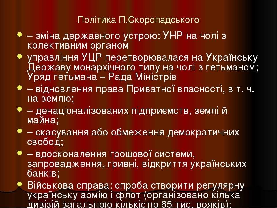 Політика П.Скоропадського – зміна державного устрою: УНР на чолі з колективни...