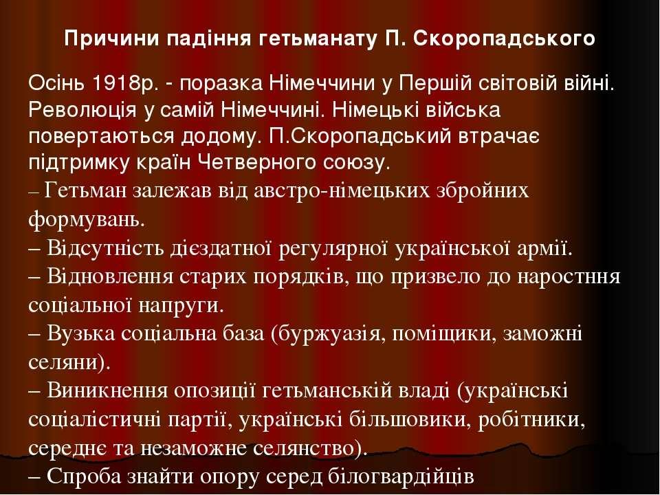 Причини падіння гетьманату П. Скоропадського Осінь 1918р. - поразка Німеччини...