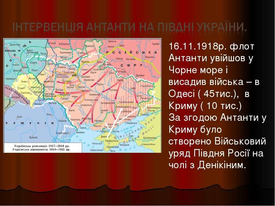 16.11.1918р. флот Антанти увійшов у Чорне море і висадив війська – в Одесі ( ...