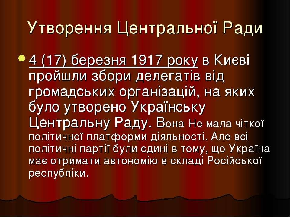 Утворення Центральної Ради 4 (17) березня 1917 року в Києві пройшли збори дел...