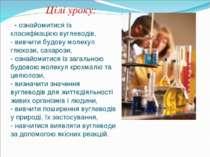 - ознайомитися із класифікацією вуглеводів, - вивчити будову молекул глюкози,...