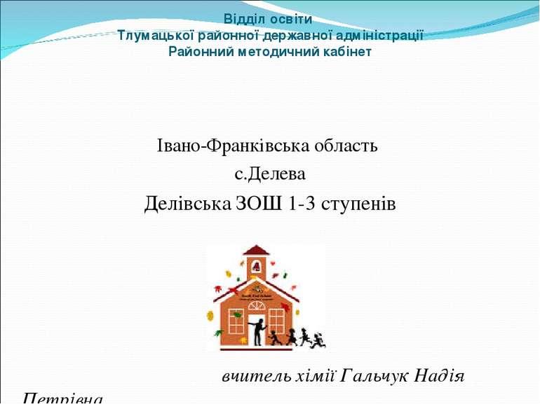 Відділ освіти Тлумацької районної державної адміністрації Районний методичний...
