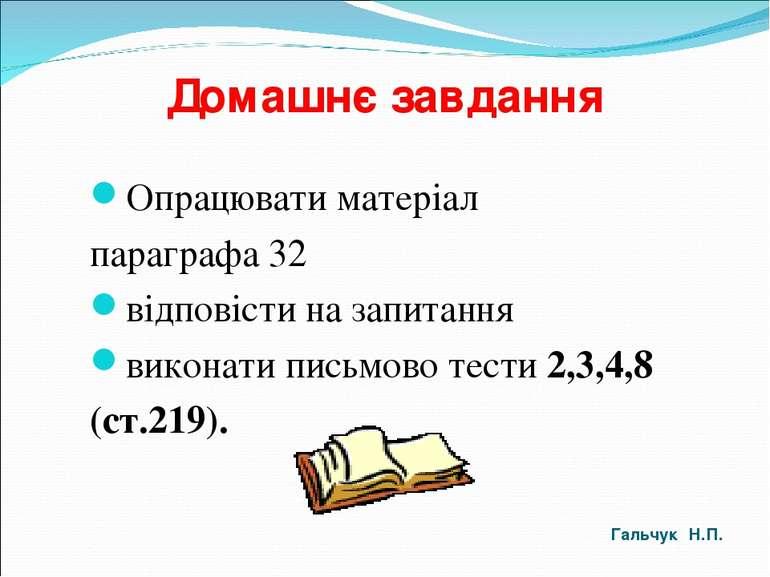 Домашнє завдання Опрацювати матеріал параграфа 32 відповісти на запитання вик...