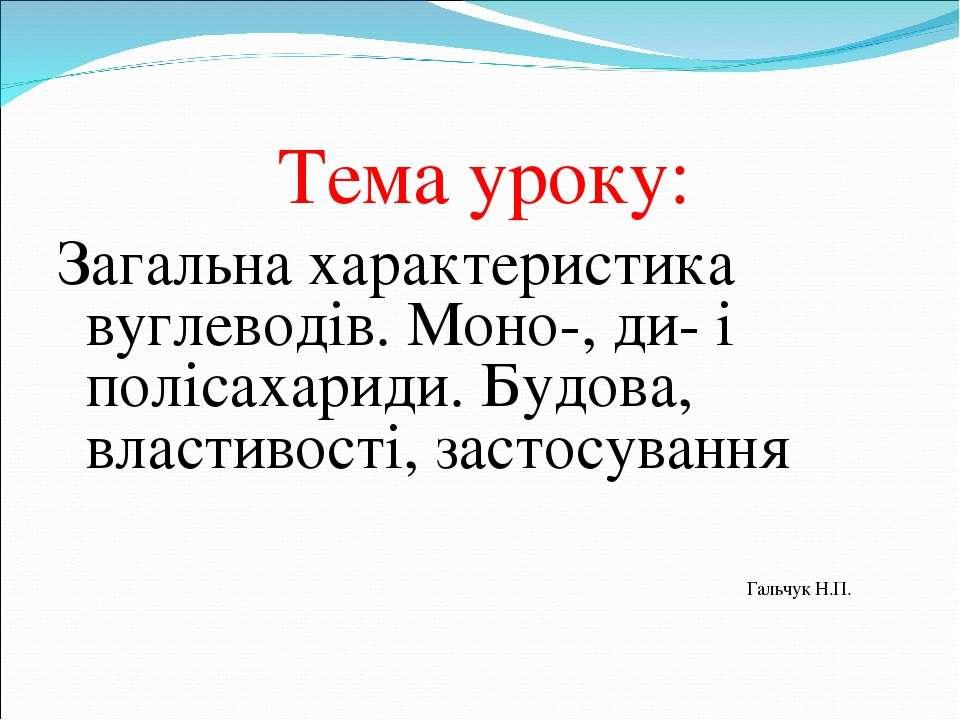Тема уроку: Загальна характеристика вуглеводів. Моно-, ди- і полісахариди. Бу...